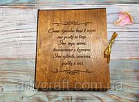 Фотоальбом в деревянной обложке с гравировкой (листы 25х25 см) (прозрачный лак), фото 5