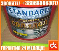 Смазка  Солидол  Standard (Ведро 5л/4кг)