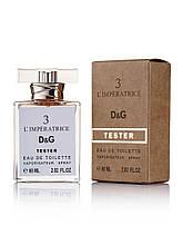 Tester женская туалетная вода Dolce & Gabbana L Imperatrice 3 60 ml ОАЭ NEW  (реплика)