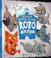 Книга  для детей Котохатка Вдовиченко Галина