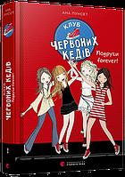 Книга  для детей Клуб червоних кедів. Подруги forever!  Книга 2 Пунсет Ана