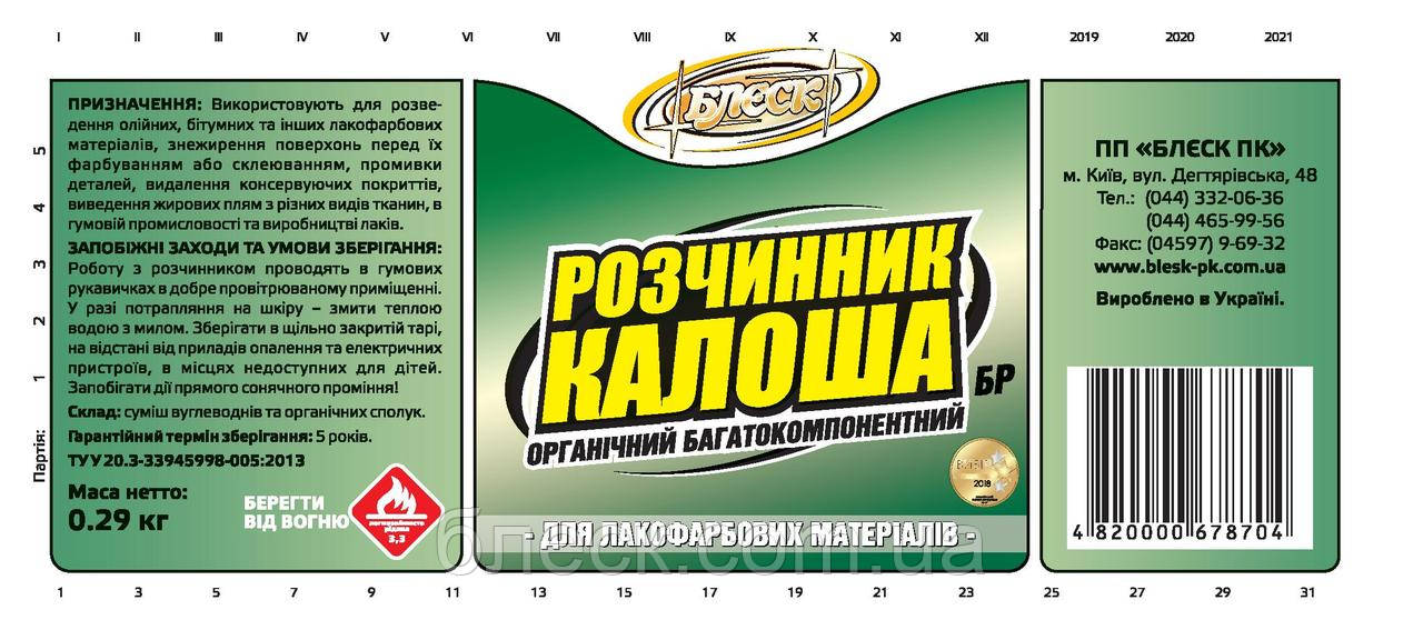 """Растворитель Калоша БР """"Блеск"""" 0,29 кг (бутылка ПЭТ 0,4 л)"""