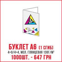 Печать буклетов А6, 4+0/4+4, 1000шт. - 647грн