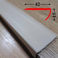 Угловая антискользящая резиновая накладка 15х42 на самоклеющейся основе 0,9 м, Бежевый