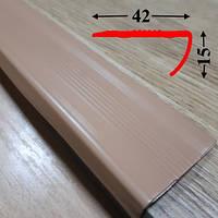 Угловая антискользящая резиновая накладка 15х42 на самоклеющейся основе 0,9 м, Капучино