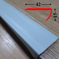Угловая антискользящая резиновая накладка 15х42 на самоклеющейся основе 1,35 м, Светло-серый