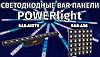 Светодиодные панели BAR/BEAM/RGB
