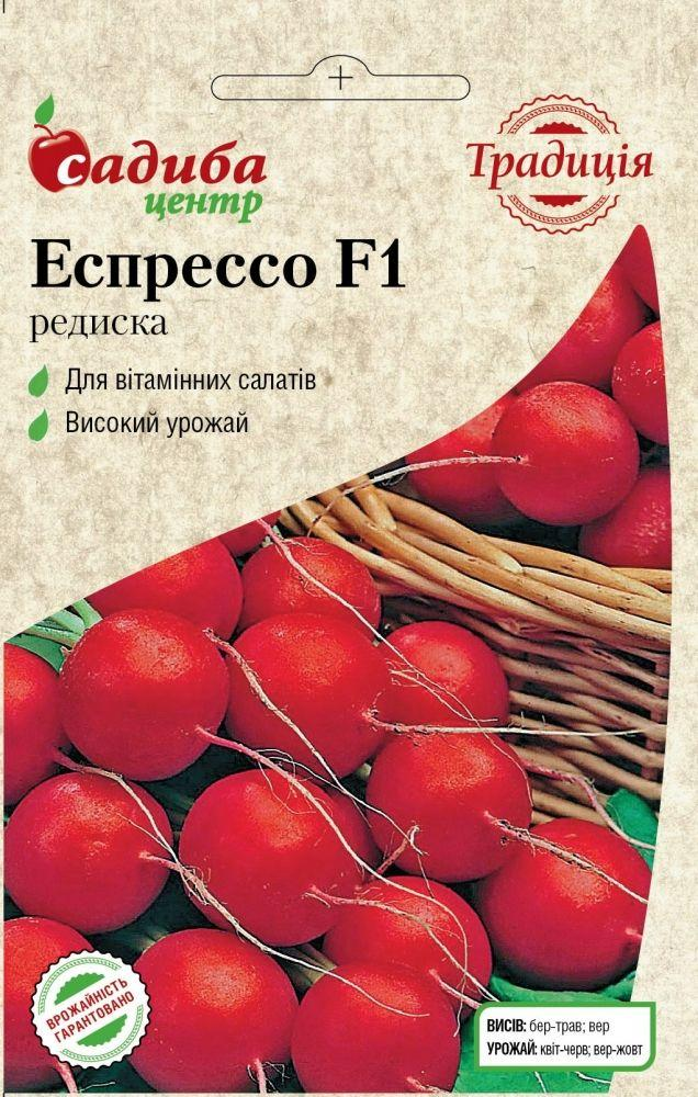 Семена редиса Эспрессо F1, 2 г, СЦ Традиция