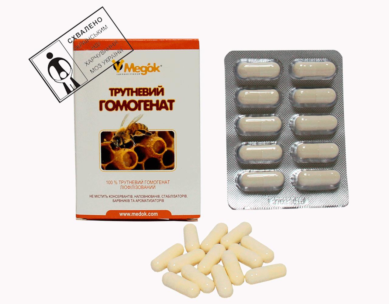 Трутневий гомогенат ліофілізований — 10 капсул