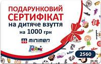 Подарочный сертификат на детскую обувь и детскую одежду 1000