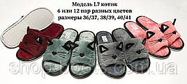 Женские тапочки оптом. 36-41рр. Модель тапочки L7 котик