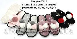 Женские тапочки оптом. 36-41рр. Модель YP10 мороженко