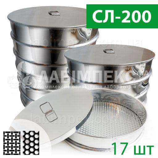 Комплект лабораторных сит для крупы СЛ-200 (17 сит, донце, крышка)