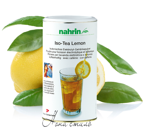 Изотонический чай с лимоном от Nahrin (Нарин) 380 гр.