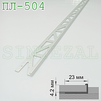 Г-образный алюминиевый профиль для плитки 4.2 мм. SINTEZAL® ПЛ-504, фото 1