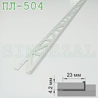 Г-образный алюминиевый профиль для плитки 4.2 мм. SINTEZAL® ПЛ-504