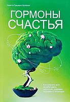 Гормоны счастья. Как приучить мозг вырабатывать серотонин, дофамин, эндорфин и окситоцин  Лоретта Г. Бройнинг