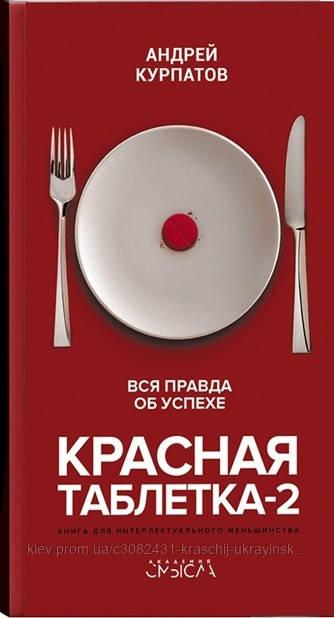 Красная таблетка-2. Вся правда об успехе  Андрей Курпатов