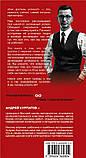 Красная таблетка-2. Вся правда об успехе  Андрей Курпатов, фото 2