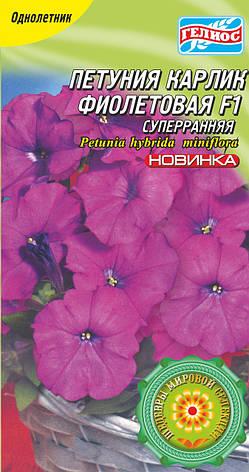 Петуния Карлик суперранняя Фиолетовая 10 драже, фото 2
