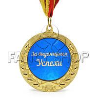 "Медаль ""За видатні успіхи"", рос., Медаль подарочная ""За выдающиеся успехи"", фото 3"