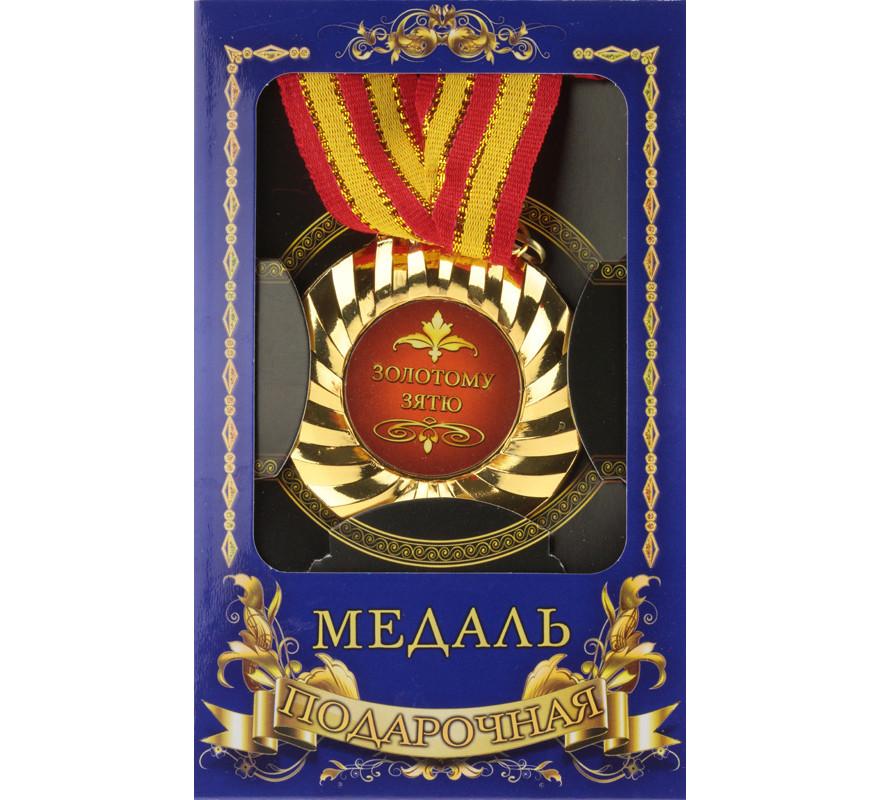 "Медаль ""Золотому зятю"", рос., Медаль подарочная ""Золотому зятю"""