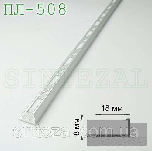 Г-образный алюминиевый профиль для плитки 8 мм. SINTEZAL® ПЛ-508 Серебро