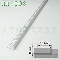 Г-образный алюминиевый профиль для плитки 8 мм. SINTEZAL® ПЛ-508 Серебро, фото 1