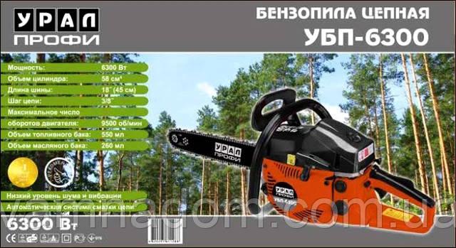 Бензопила Урал Профи УБП-6300 (1 шина+1 цепь)