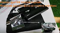 """Внешний HDD\ USB Карман для IDE 2,5"""" HDD\ Флешка из ноутбучного старого диска IDE"""