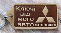 Автобрелоки Мітсубісі Mitsubishi брелок для автомобіля