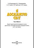 ЗОШИТ-ПРАКТИКУМ «Я ДОСЛІДЖУЮ СВІТ. ЧАСТИНА 1» (Воронцова Т. В. Пономаренко В. С.) (Алатон), фото 3