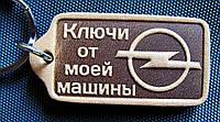Автобрелок Opel Опель кожаный