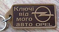Брелок з натуральної шкіри Opel, фото 1