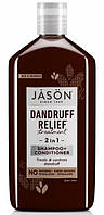 Лечебный шампунь и кондиционер от перхоти 2-в-1 Dandruff Relief™ (355 мл)