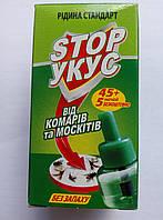 Жидкость от комаров «Stop Укус» (Стоп Укус) 50 ночей (для фумигатора)