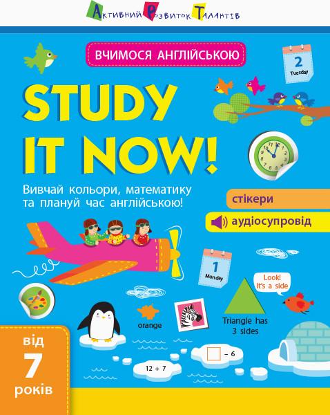 Вчимося англійською. Study it now