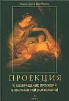 Проекции и возвращение проекций в юнгианской психологии.Фон Франц М.-Л.