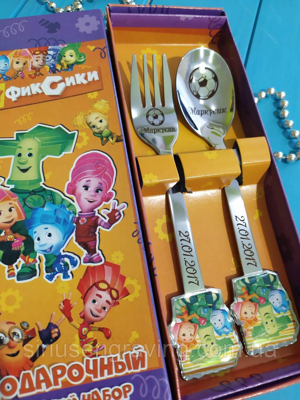 Детский набор столовых приборов на подарок с именной гравировкой