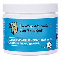 """Обезболивающий минеральный гель с маслом чайного дерева (113 г) The Natural HBC Group (США) эксклюзивно для ТД """"КРАСУНЯ"""""""