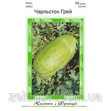 """Насіння кавуна високоурожайного """"Чарльстон Грей"""" (10 насіння) від Clause"""