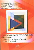 Психотерапевтическая работа с треугольниками отношений. Герин-мл.Ф.Дж., Фогарти Т.Ф., Фэй Л.Ф., Каутто Дж.Г.