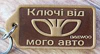 Брелок Деу Daewoo брелки для машины, фото 1