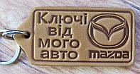Шкіряний Брелок для автомобіля Мазда Mazda