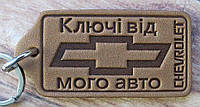 Брелок на ключі Шевроле Chevrolet, фото 1