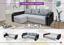 "Угловой диван ""Карина"""