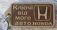 Брелок з натуральної шкіри Honda, фото 1