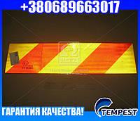 Табличка (рефлектор задний) на TIR (косые полосы) 560х140 (TEMPEST)
