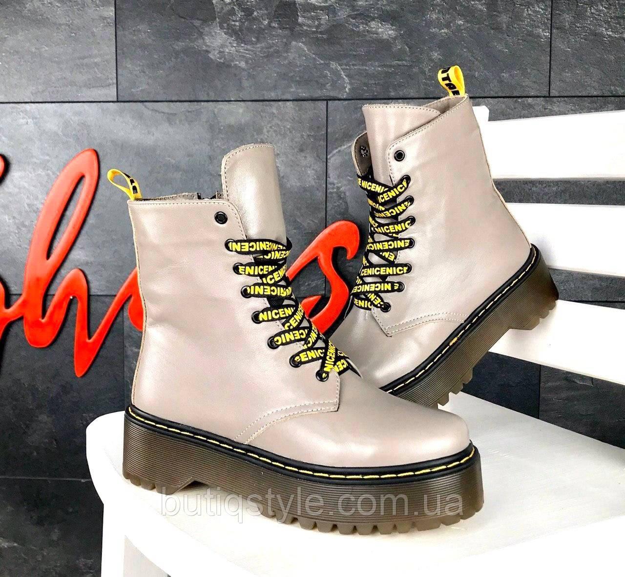 Женские ботинки мартинсы латте натуральная кожа на шнуровке Деми
