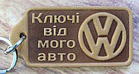 Брелок кожаный Фольксваген Volkswagen, фото 1